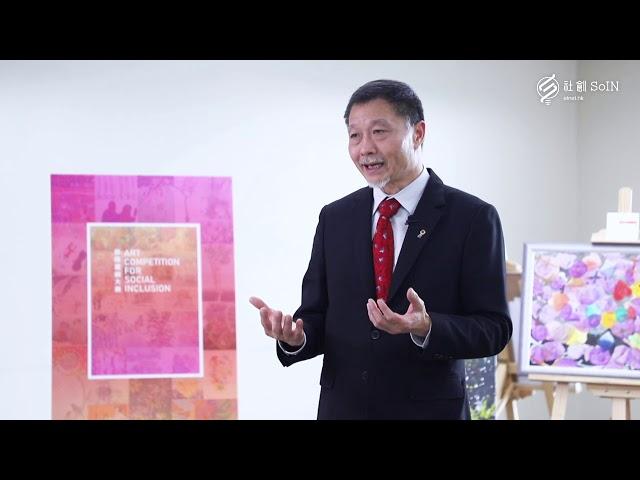 etnet社創SoIN 「無障畫創大賽」社企訪問 - 藝全人創作