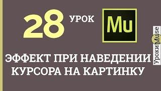 Adobe Muse уроки | 28. Эффект при наведении на картинку курсора мыши