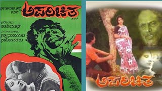 Aparichita | ಅಪರಿಚಿತ | Kannada suspense thriller Movie | Kashinath | Suresh Heblikar