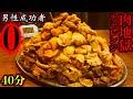 【大食い】デカ盛り焼き鳥丼(4kg)45分チャレンジが想定外の高難度で大ピンチ発令‼️【大胃王】【とりビアー】