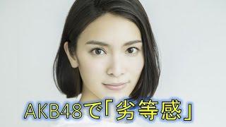 秋元才加、AKB48で「劣等感あった」 コンプレックス今は武器に 【私の一...
