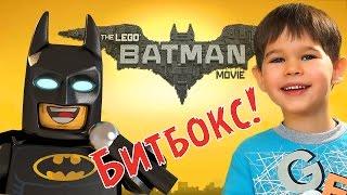 ЛЕГО Бэтмен игра по фильму, четкий БИТБОКС и 3D мультик! #ЭрикШоу