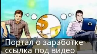 Серый кардинал online бизнеса - бесплатный трафик