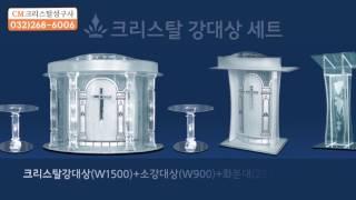 CM크리스탈성구사, 크리스탈강대상소개