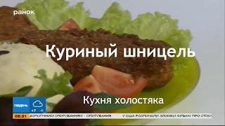 Рецепт куриного шницеля - Нежный вкус, пряный аромат | Кухня холостяка