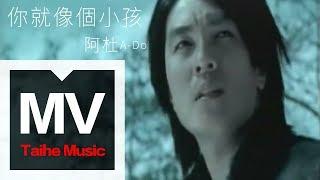阿杜 A-Do【就像個小孩 You are like a Child】官方完整版 MV thumbnail