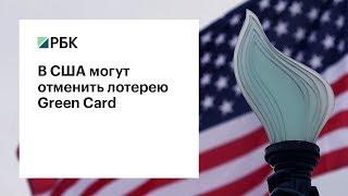В США могут отменить лотерею Green Card