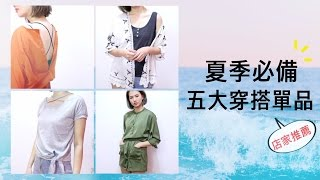 🌞夏季必備五大服飾單品&推薦店家🌞|Mercci22, PAZZO, SHEIN, GU