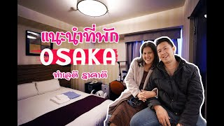 Gambar cover รีวิวแนะนำ ที่พักโอซาก้า ทำเลดีมาก Villa Fontaine Shinsaibashi/แฟนพาเที่ยว