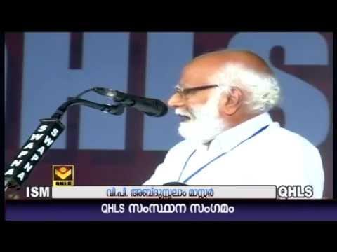 ISM KERALA QHLS 2015: V.P. Salam Master