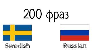200 фраз - Шведский - Русский