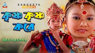 Krishna Krishna Kore by Tipu & Banna - Khude Gaanraaj | Sangeeta