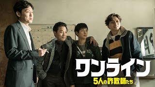 『ワンライン/5人の詐欺師たち』予告編