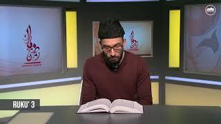 Part 13 Holy Qur'an   #Ramadan2020   Murabbi Qamar Zafar   تلاوتِ قرآن مجید