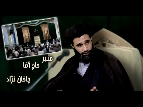 طنز خنده دار و جنجالي  منبر حاج آقا چاخان نژاد - خامنه اي - روحاني khamenei funny happy tanz