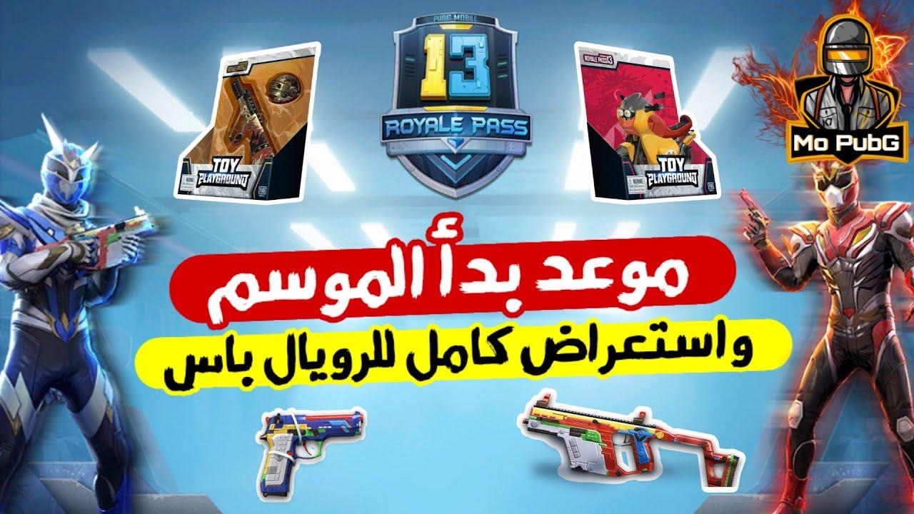Photo of موعد بداية السيزون 13 ببجي موبايل واستعراض الرويال باس كامل 1 👈 100 – اللعاب الفيديو