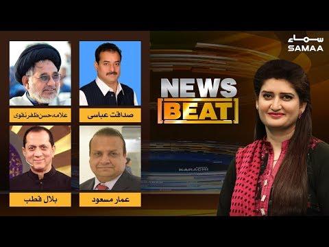 Ramadan ka mahina aur mulk ke siyasi halaat | News Beat | Paras Jahanzeb | 26 May 2019