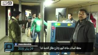 مصر العربية | محطة السادات متاحة اليوم وخارج نطاق الخدمة غدا