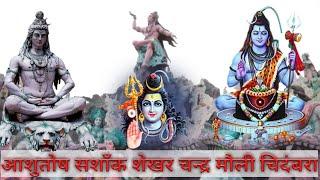 आशुतोष सशाँक शेखर चन्द्र मौली चिदंबरा||Ashutosh Shashank Shekhar - Shiv Bhajan Lyrics (Sanskrit)
