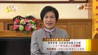 元馥法師【大家來學易經118】| WXTV唯心電視台