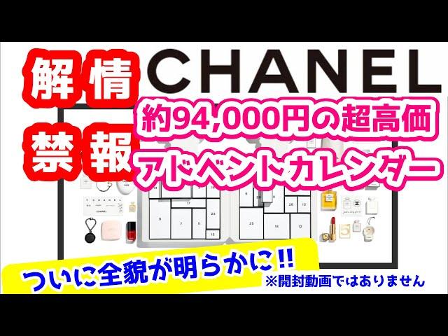 約10万円のCHANELシャネル初のアドベントカレンダー内容が明らかに!こんなアイテムが入っています!
