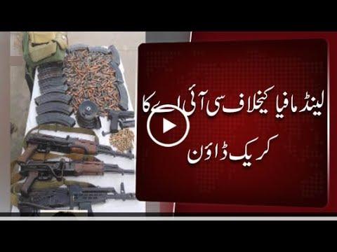 2 arrested in CIA crackdown against Land Mafia