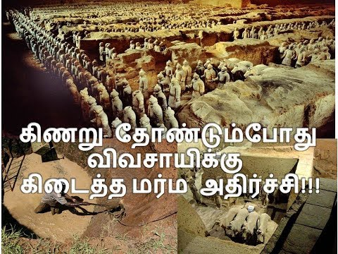 கிணறு தோண்டும்போது விவசாயிக்கு கிடைத்த மர்ம அதிர்ச்சி | Terracotta warriors museum in Tamil