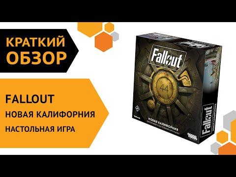 Fallout. Новая Калифорния. Настольная игра — Краткий обзор 🗿💼