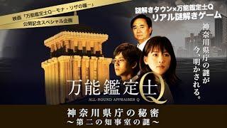 全国初!現在使用している神奈川県庁舎を特別に開放してイベント実施】 ...