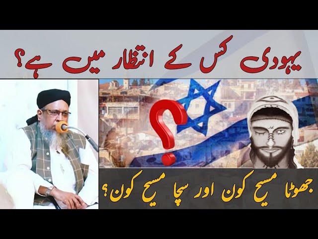 Yahoodi Kiske Intezaar Mein Hai? | Jhoota Massih Kon aur Sacha Massih Kon? | Shaykh Talha Qasmi DB