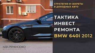 ИНВЕСТ РЕМОНТ ДОХОДНОГО АВТО - BMW 640i 2012 // СТРАТЕГИИ И СЕКРЕТЫ В ДОХОДНЫХ АВТО