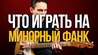 Как играть на гитаре минорный фанк новые идеи - Уроки игры на гитаре Первый Лад