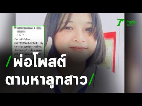 พ่อทุกข์หนักโพสต์ตามหาลูกสาวหายตัว | 27-11-63 | ข่าวเช้าหัวเขียว
