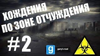 Выживание в Припяти #2