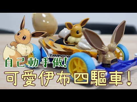 老爹兵工廠 四驅車系列 來製作一來屬於自己的 伊布車車吧!イーブイ ミニ四駆 ft.雪兔