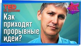 🚀 Когда приходят прорывные идеи? (Стивен Джонсон) #TED на русском