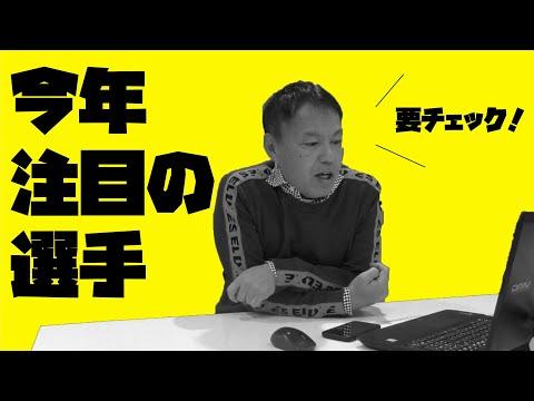 今年一番注目の日本人選手はこの人です