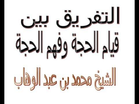 التفريق بين قيام الحجة وفهم الحجة...........الشيخ محمد بن عبد الوهاب