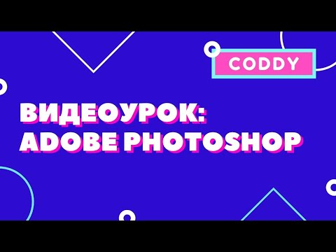 Видеоурок Adobe Photoshop: Замена лица и цвета одежды