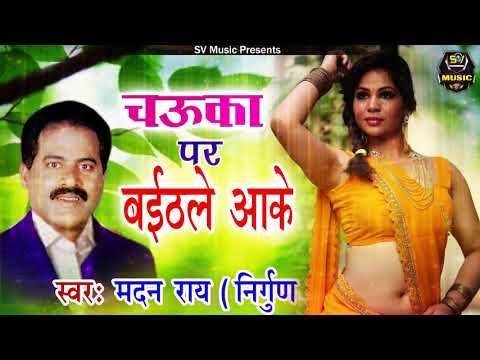 चउका पर बईठले आके -  Bhojpuri Nirgun Samrat  - Madan Rai -  New Hit Song 2018 - SV Music
