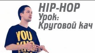Как научиться танцевать хип хоп: кач на кольцах (хип хоп обучение)