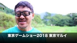 東京ゲームショー2018 東京マルイ 『バイオハザードRE:2』ブースでエアガンが撃てる!