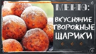 Вкуснячие творожные шарики (домашние рецепты)
