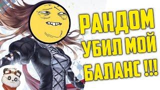 Охотник За Халявой #5   РАНДОМ