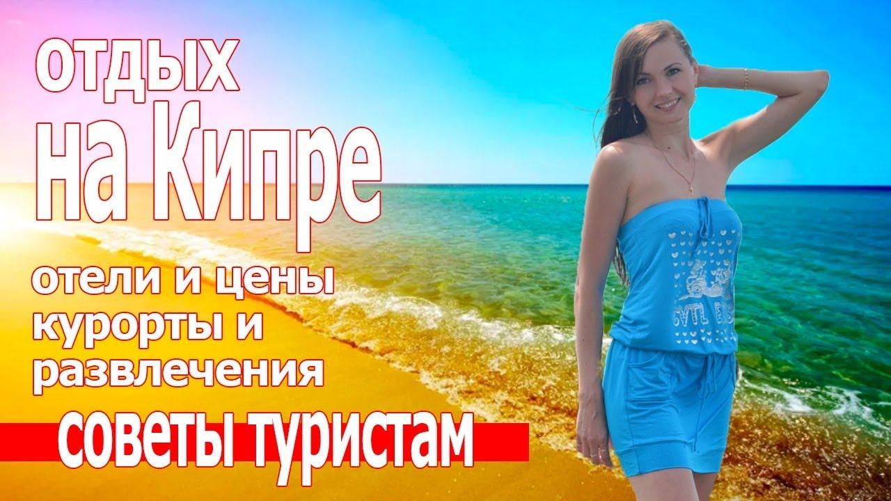 Отдых на Кипре 2019. Куда поехать отдыхать, цены, отели и пляжи