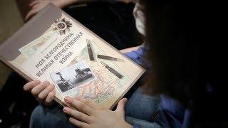 Детская энциклопедия «Моя Белгородчина: Великая Отечественная война»