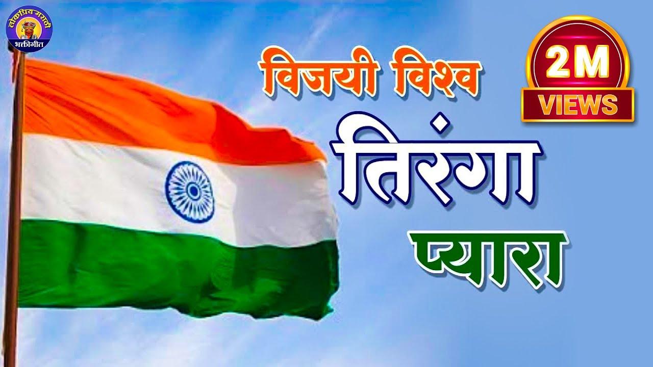 Vijai Vishwa Tiranga Pyara व जय व श व त र ग प य र Rashtra Geet र ष ट रग त व द श भक त ग त Youtube