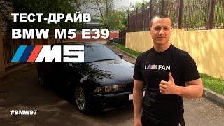 Тест драйв BMW M5 E39