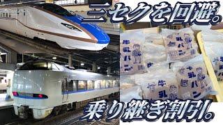 【糸魚川→福井】三セクを回避して移動してみた。