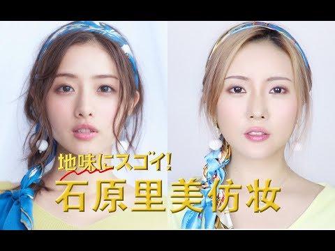 Satomi Ishihara Inspired Makeup♥ 校阅女孩♥ 石原里美仿妆   Sayi Makeup